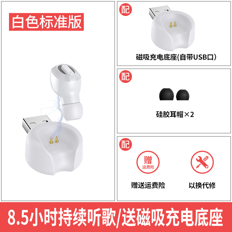 Wireless Bluetooth Stereo Earphone In-Ear Invisible Portable Headsets  Standard Edition - Single Headphones White
