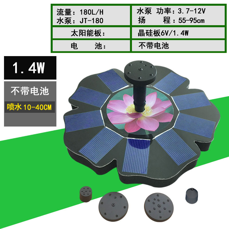 Solar Floating Decorate Energy Saving Lotus Pattern Water Fountain Without battery / lotus