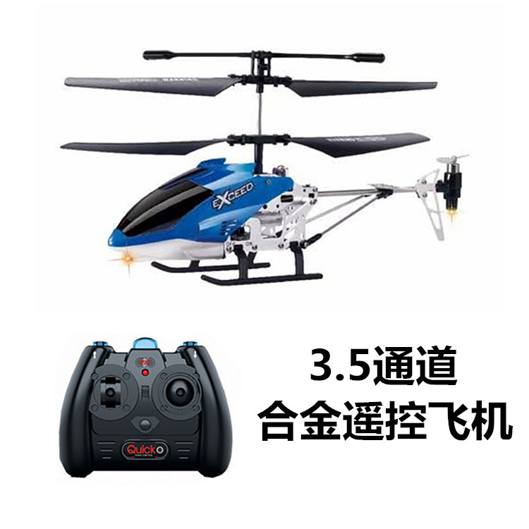 2.4g Alloy Remote  Control  Vehicle Four Electric Fixed Height Remote Control Helicopter Aircraft 571 blue