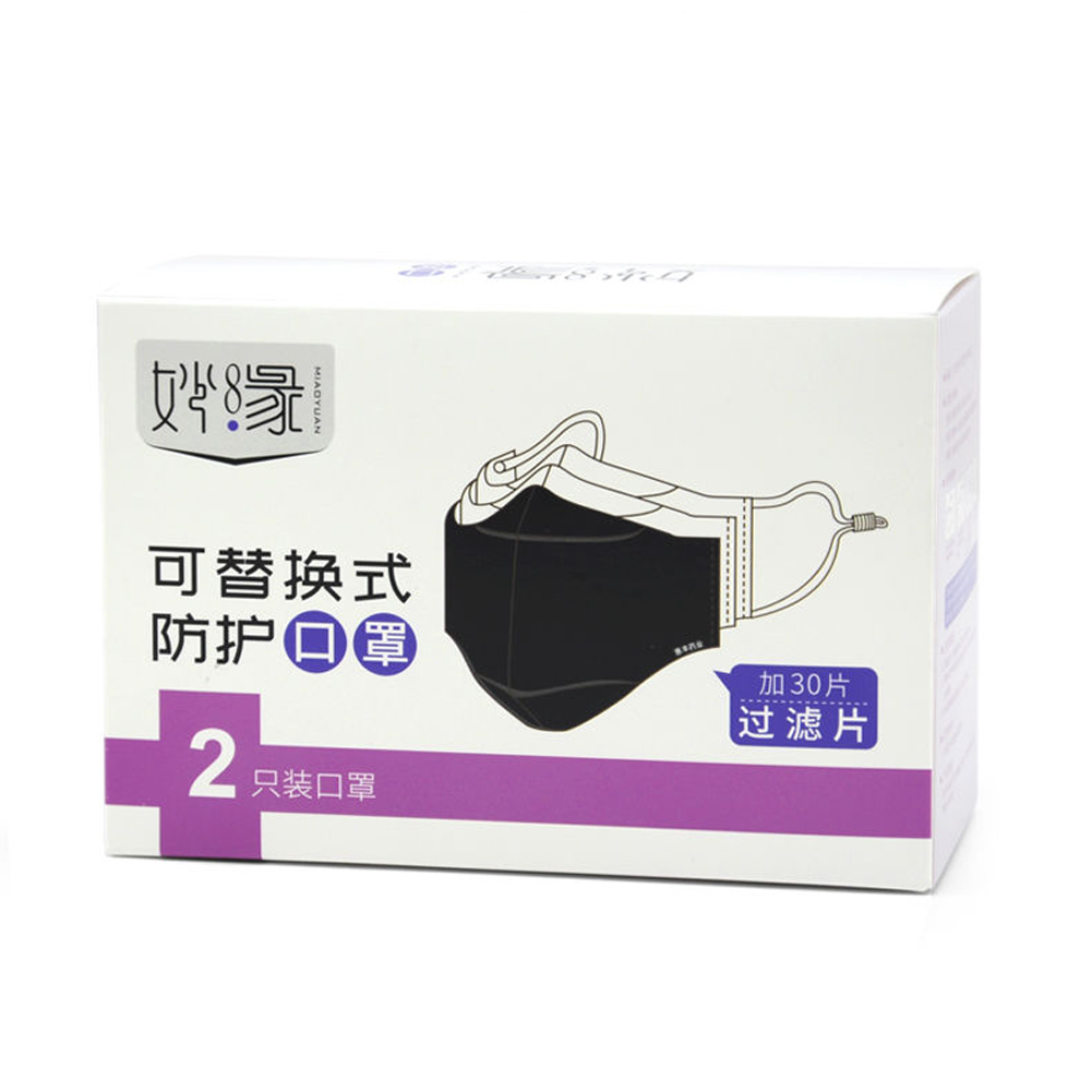 2pcs Mask + 30pcs Cotton Filters Disposable Dustproof Isolation Non-woven Kid Adult Respirator  black_for Adult