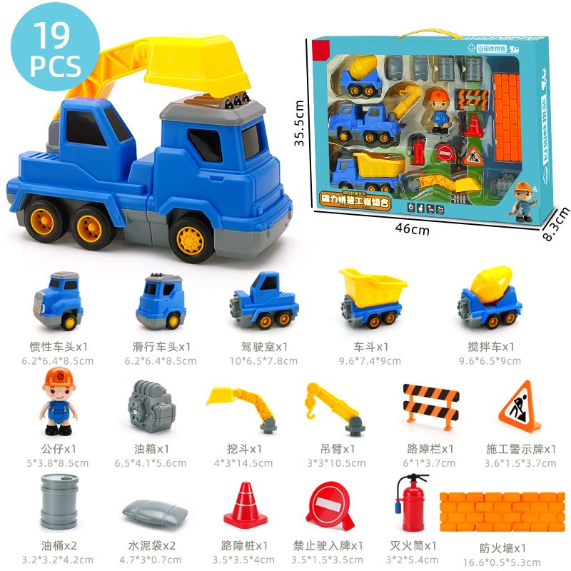 Kids DIY Assembled Magnetic Engineering Truck Toy Sound Light Inertial Toy Set (Random Color) crane_19PCS