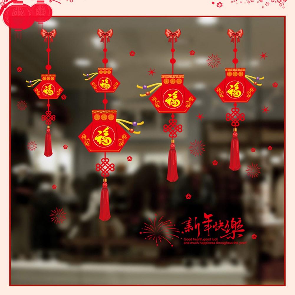 Decorative Wall Sticker for New Year Spring Festival Glass Door Window 45cm * 60cm_XH6261