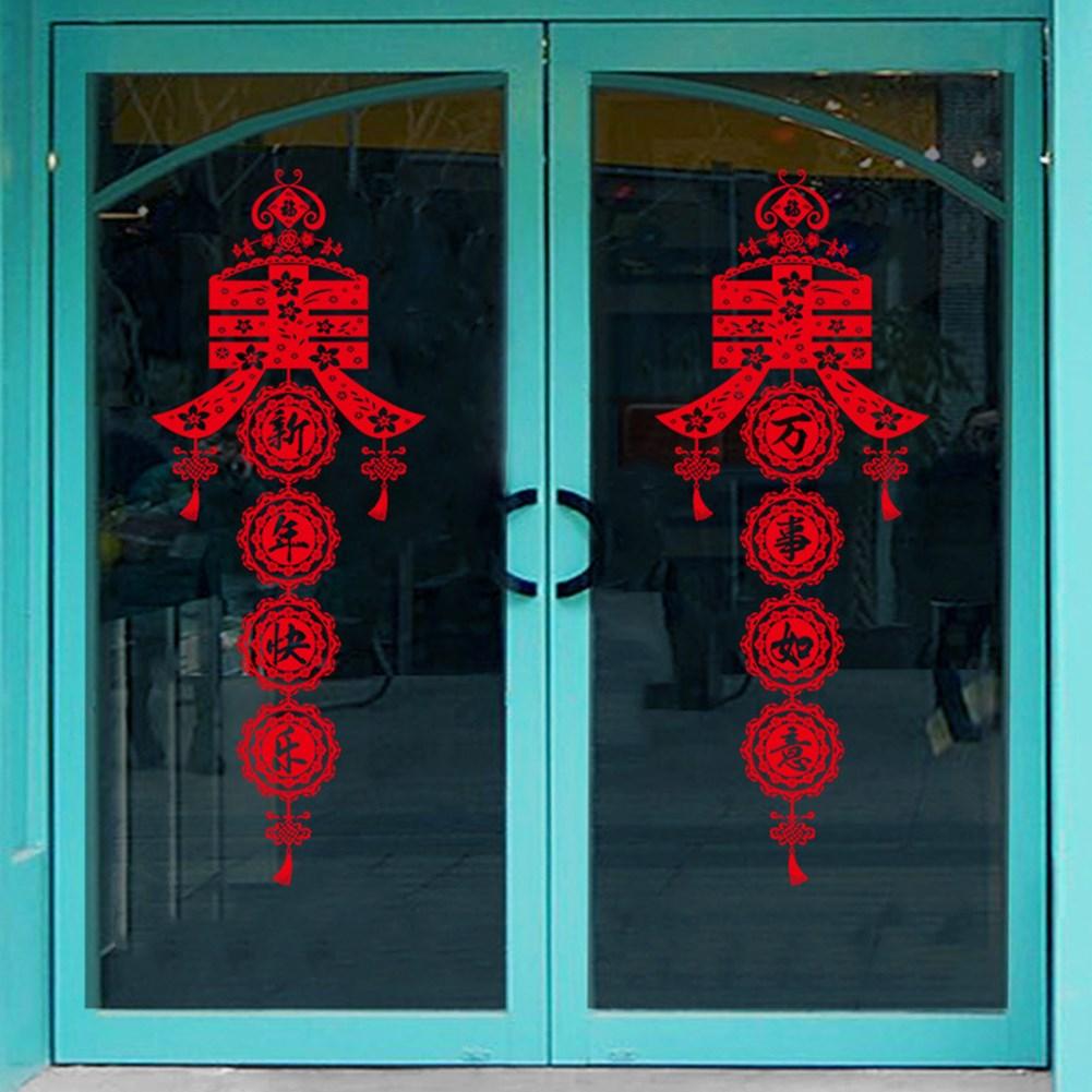 Decorative Wall Sticker for New Year Spring Festival Glass Door Window 45cm * 60cm_XH6262