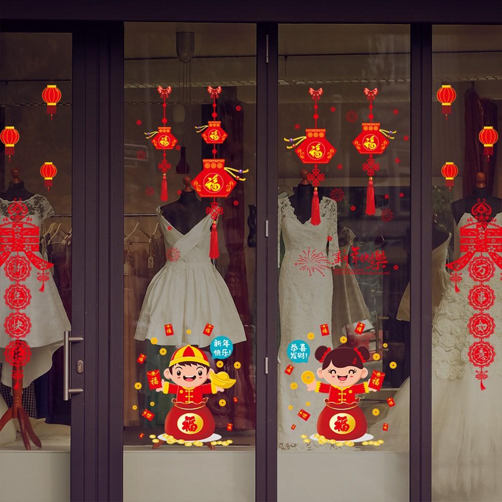 Decorative Wall Sticker for New Year Spring Festival Glass Door Window 45cm * 60cm_XH6264