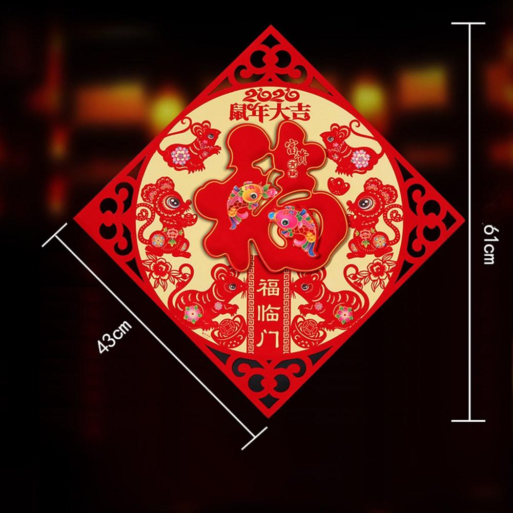 Flocking Paper 3 Layers Large 3D Door Sticker for Spring Festival Decoration J5