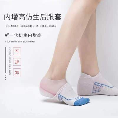 Men Women Invisible Increase Casual Silicone Heel Lift Pad Insert Socks Interview Increased Insoles Skin Colour 3CM