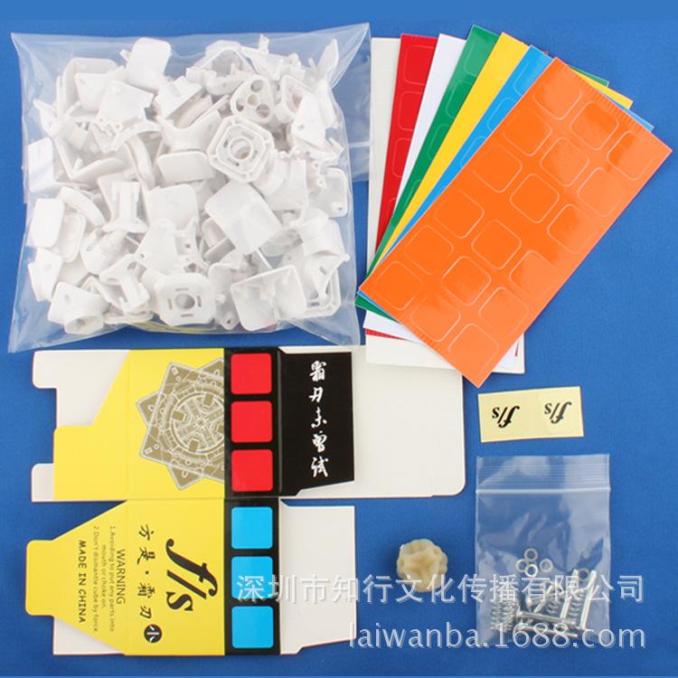 Fang Shi Shuang Ren Smart Cube Parts Puzzle Cube Accessory parts