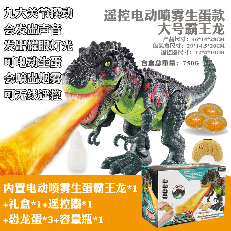 Children Toy Electric Wireless Remote Control Dinosaur Simulation Model Toy With Light And Sound Large size egg dinosaur
