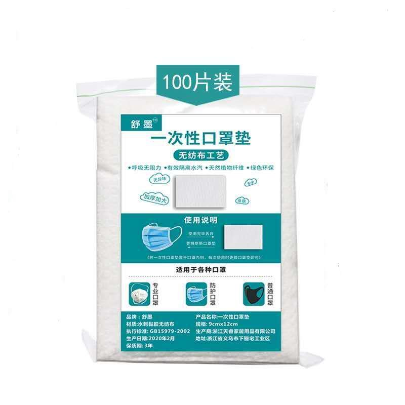 100/300 Pcs Disposable Face Mask Filter Breathable PM2.5 Filter Protective Filter Element 100pcs