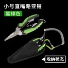 Fishing Pliers Multifunction Fish Gripper with Weigh Fishing Tongs Tools  Small straight plier