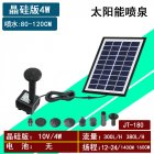 Mini Floating Fountain Pump Solar Powered Fountain for Garden Pond Decoration 4W solar fountain