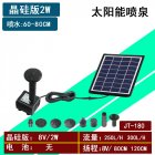 Mini Floating Fountain Pump Solar Powered Fountain for Garden Pond Decoration 2W solar fountain