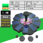 Solar Floating Decorate Energy Saving Lotus Pattern Water Fountain With 800MA battery / lotus