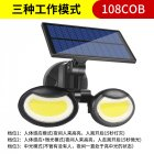 Solar Wall Light Waterproof Double Head Rotating Street Human Body Induction Road Lamp 108 COB round