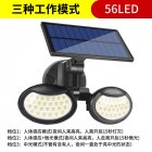 Solar Wall Light Waterproof Double Head Rotating Street Human Body Induction Road Lamp 56 LED round