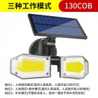 Solar Wall Light Waterproof Double Head Rotating Street Human Body Induction Road Lamp 130 COB squares