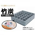 Water   Wood 30 Cell Bamboo Charcoal Underwear Socks Ties Organizer Storage Box Drawer Closet Free Shipping