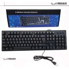 Wired USB Keyboard for Arabic Russian French Spain PC Laptop Computer Keyboard Arabic single keyboard