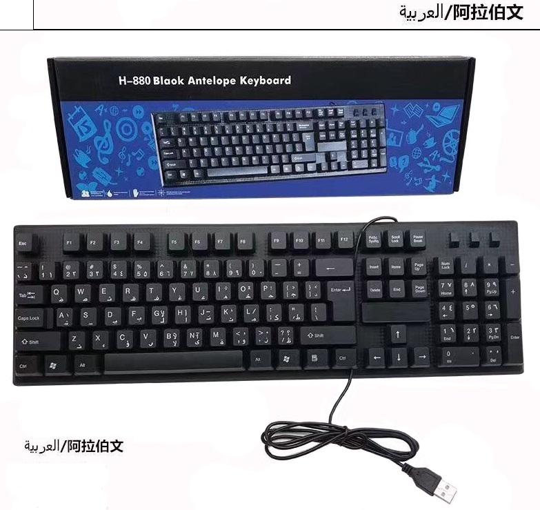 Wired USB Keyboard for Arabic Russian French Spain PC Laptop Computer Keyboard Arabic single keyboard