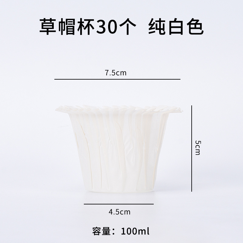 30pcs/pack Anti-oil Cups Thickened Greaseproof Paper Colorful Cake  Cups white