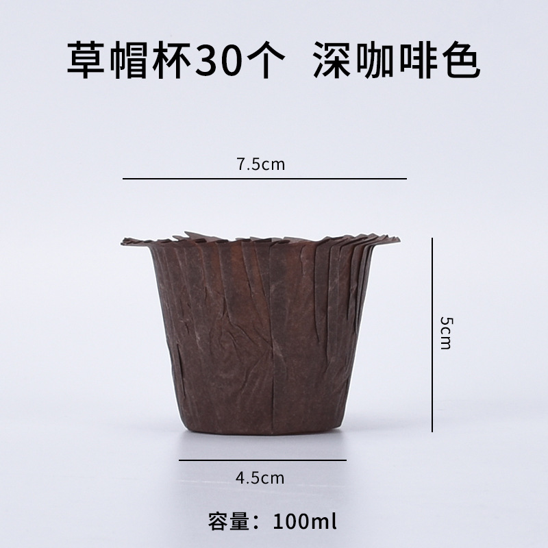 30pcs/pack Anti-oil Cups Thickened Greaseproof Paper Colorful Cake  Cups Brown